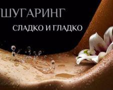 Professional sugaring Depilax sugar paste (women and men)
