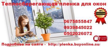 Теплозберігаюча плівка на вікна енергозберігаюча термопленка