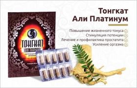 Tongkat Ali Platinum - a means to increase potency